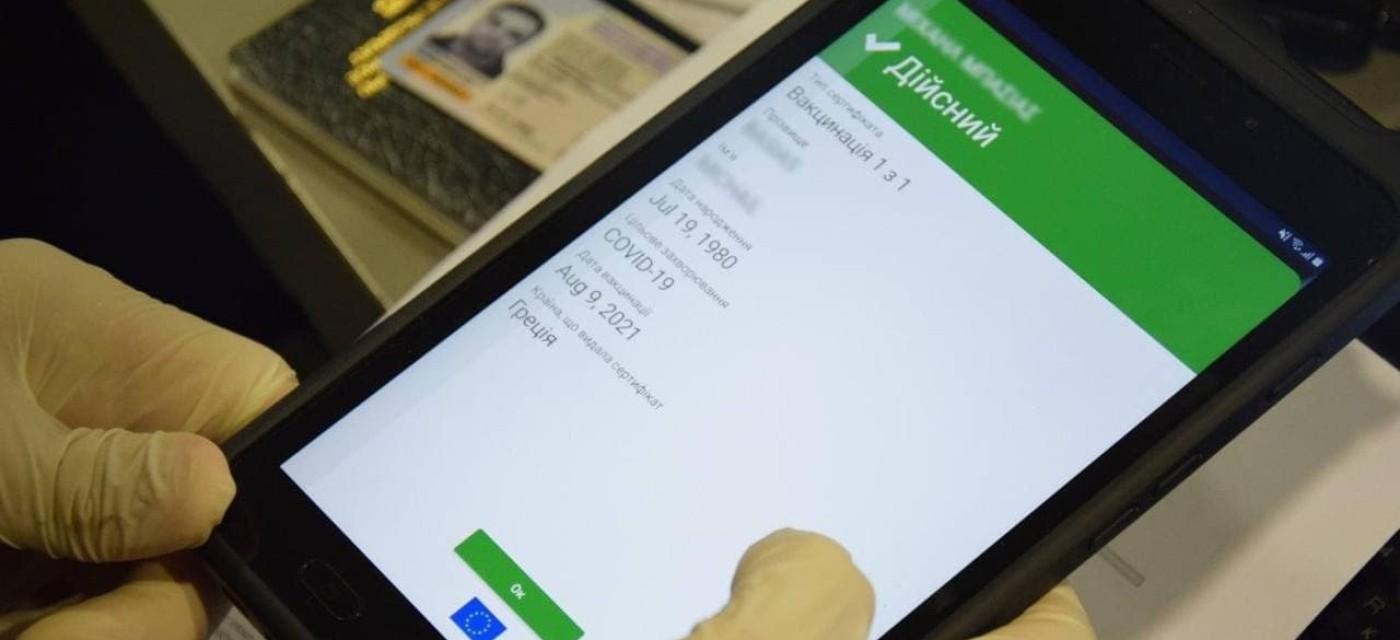Украинские цифровые документы