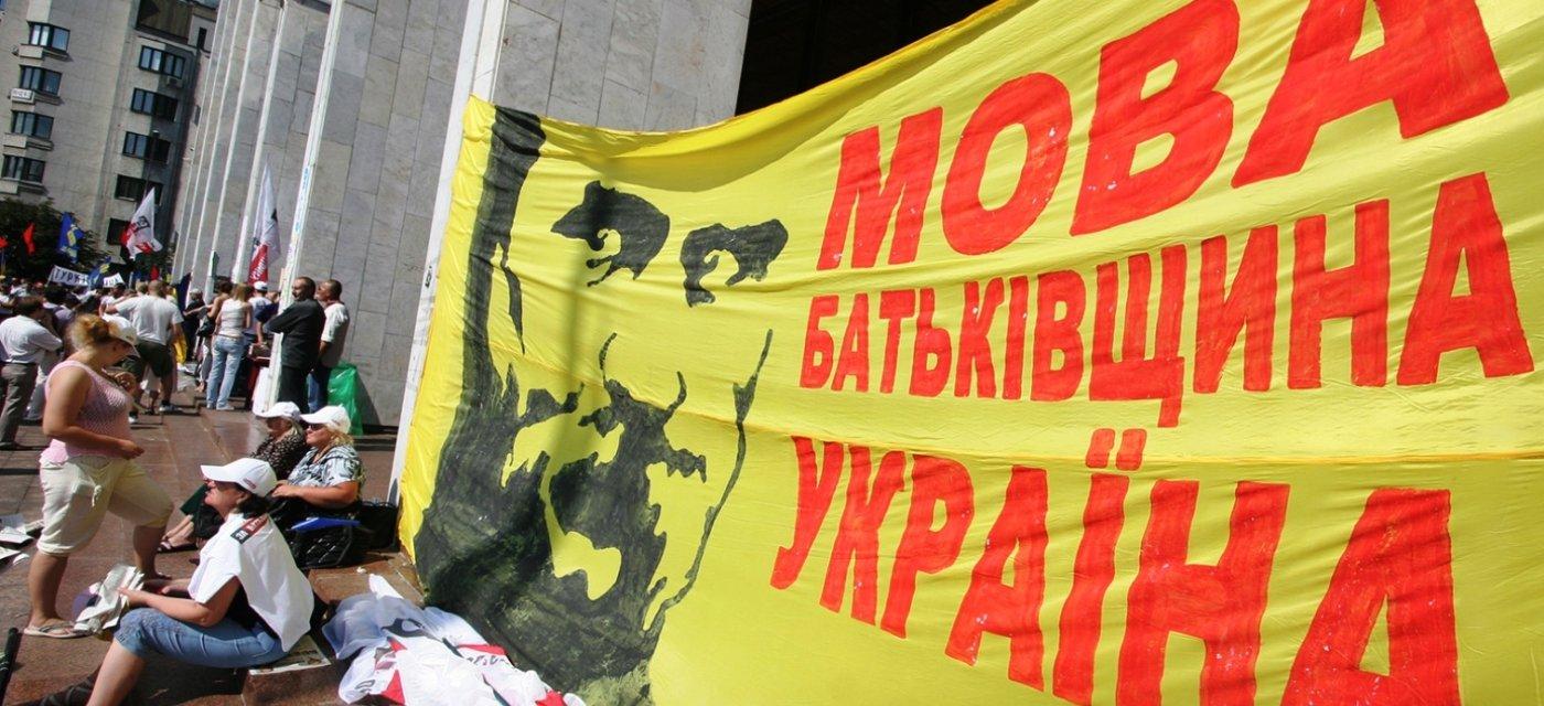 Плакат в защиту украинизации