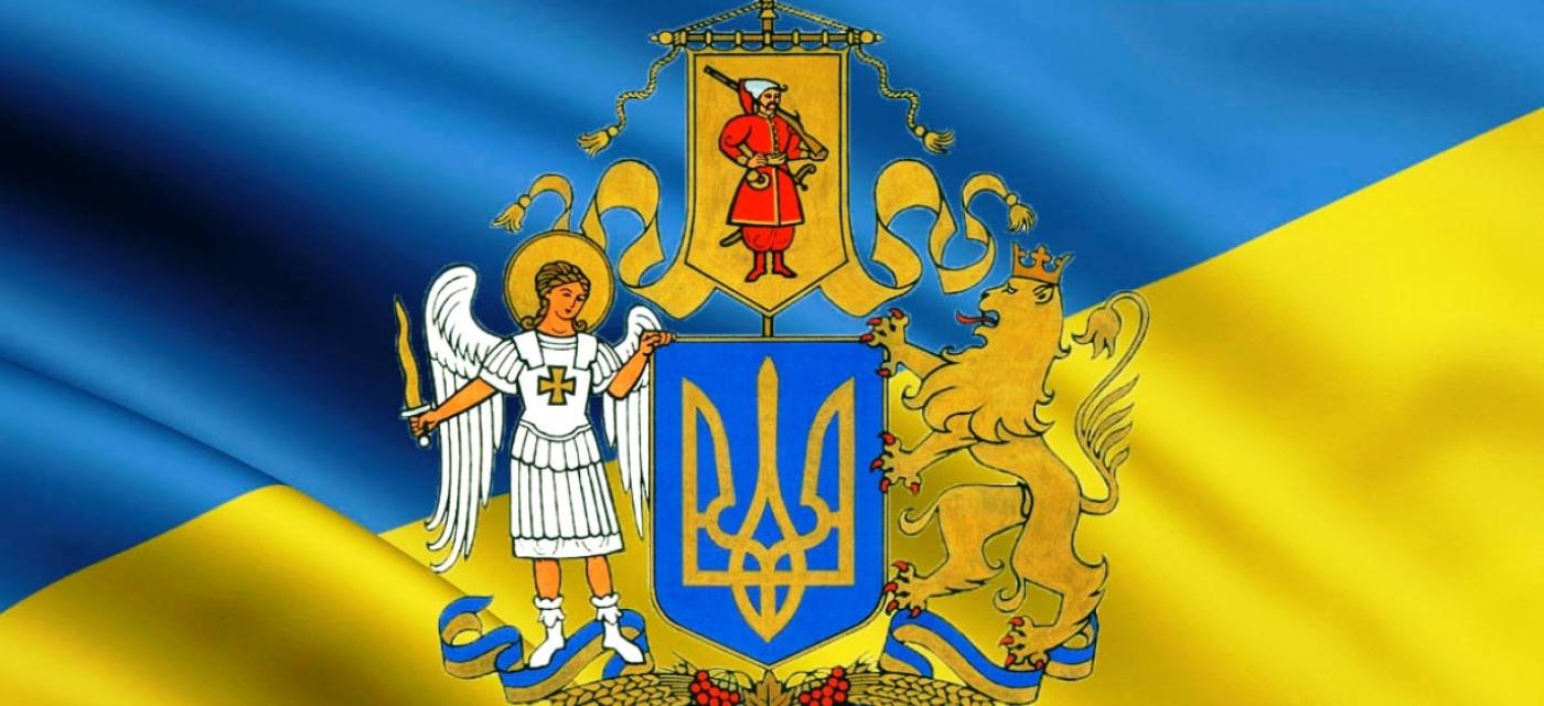 символика Украины, большой герб
