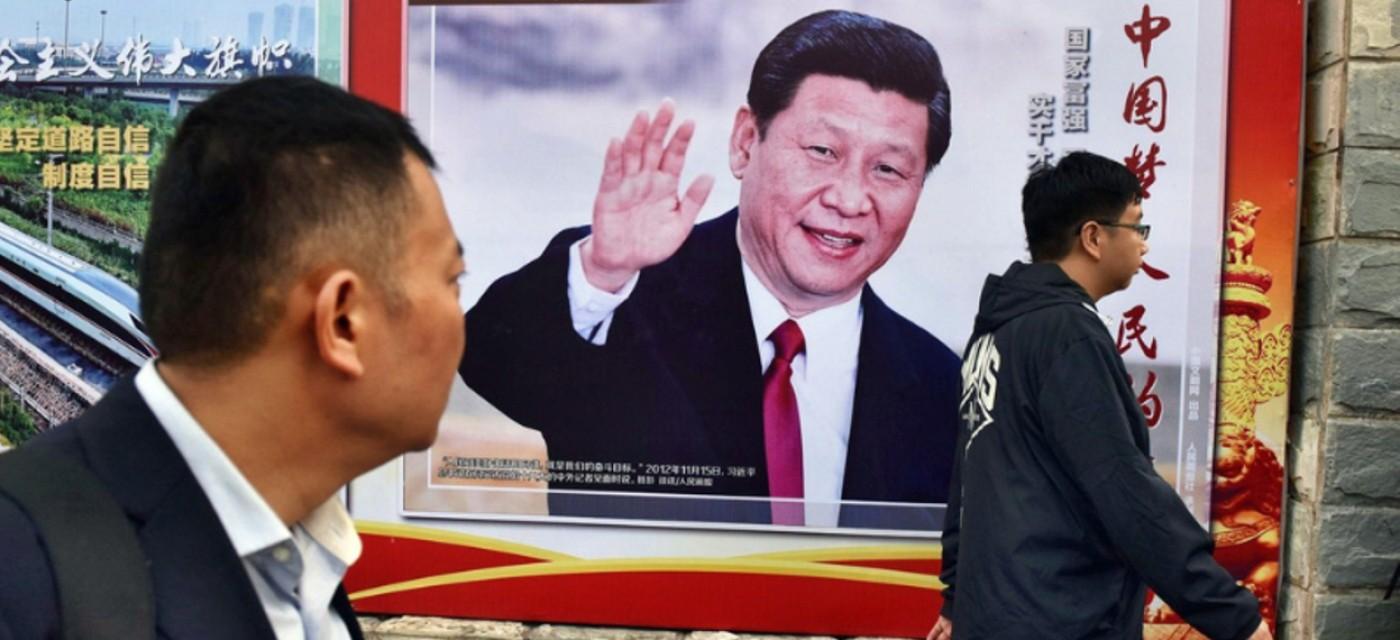 Китайский плакат с изображением Си Цзиньпина