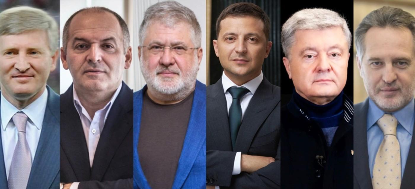 олигархи, Ахметов, Медведчук, Коломойский, Порошенко, Зеленский, Фирташ