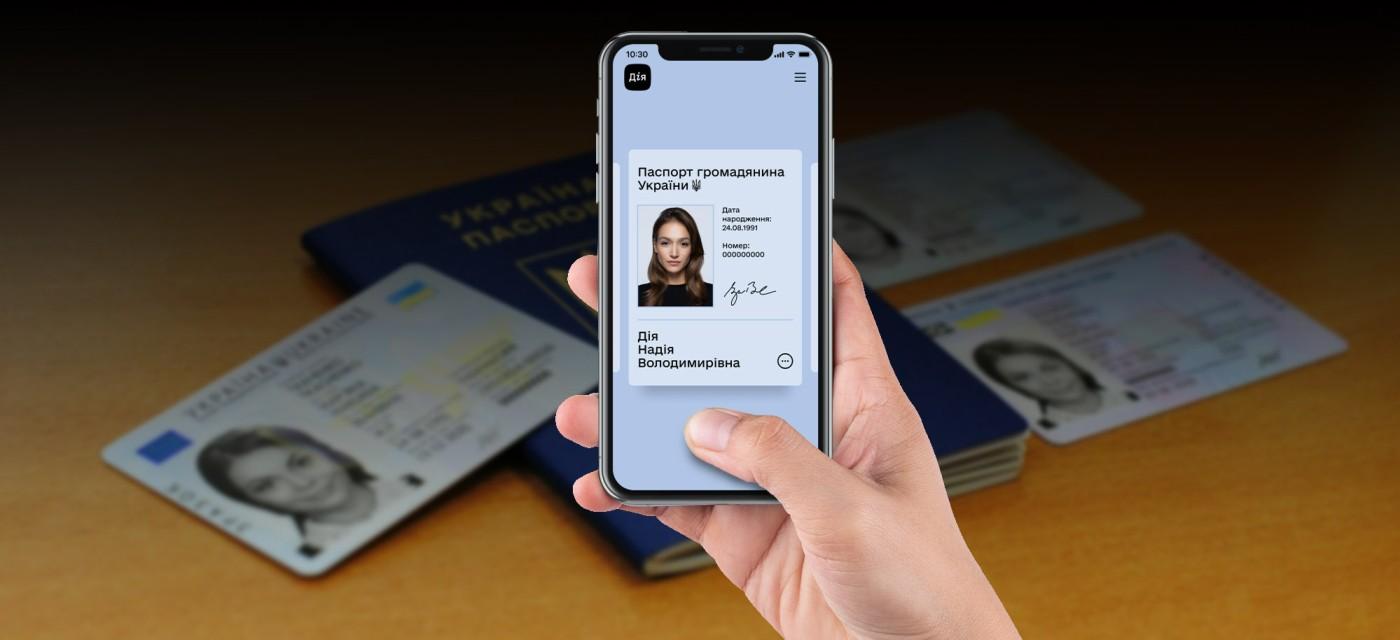 """Электронный паспорт в мобильном приложении """"Дия"""""""