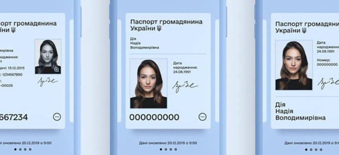 электронный паспорт, смартфон, персональные данные, е-документ