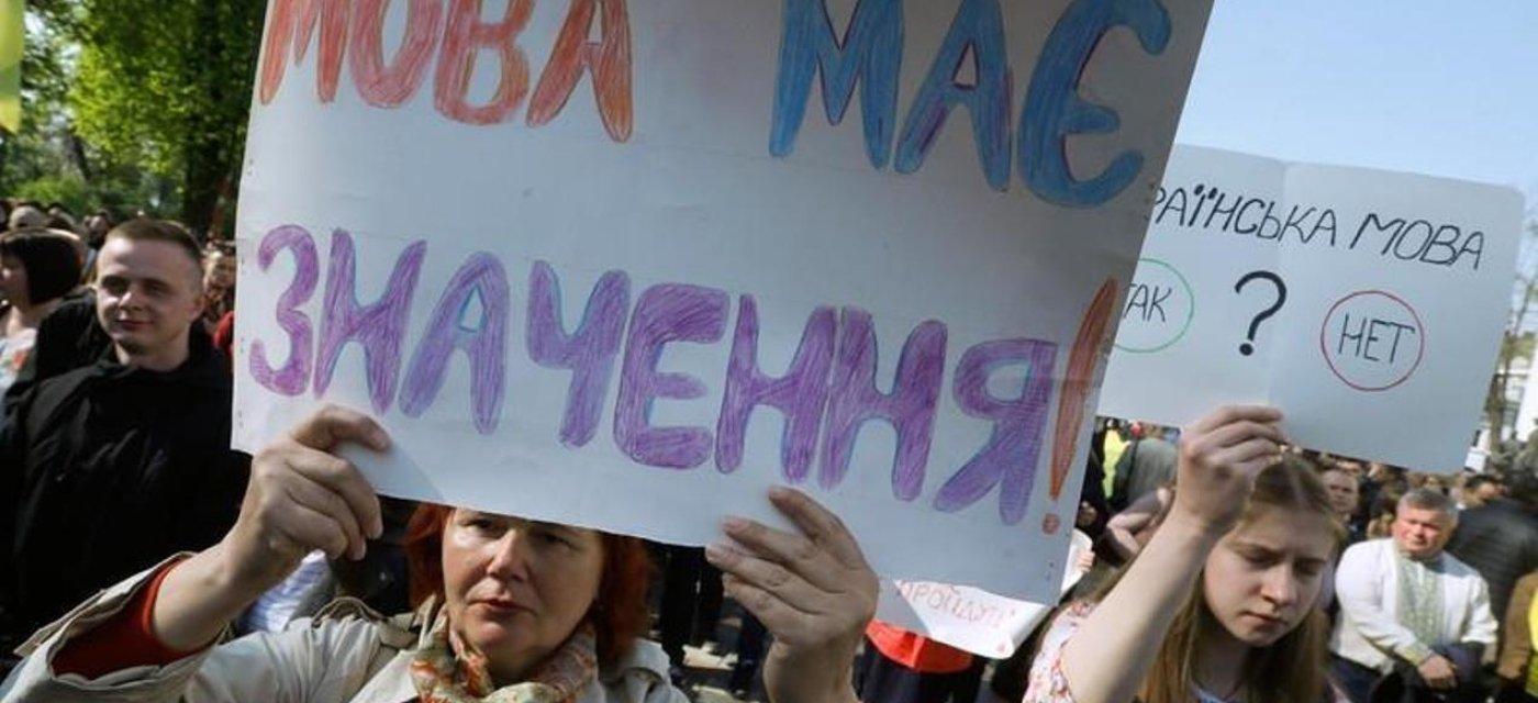 Пикет в поддержку украинизации