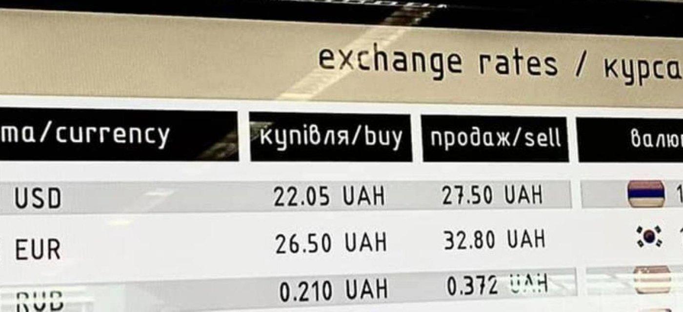 обменный пункт, курс гривны