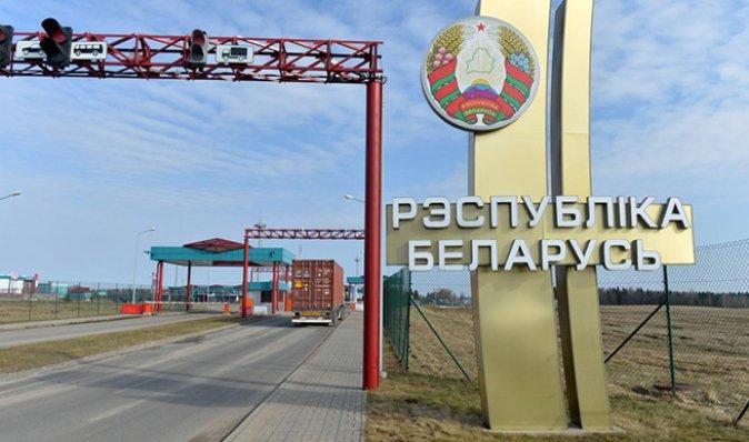 Закриття кордону з Україною не стосується бізнесу, туристів або громадян, — МЗС Білорусі