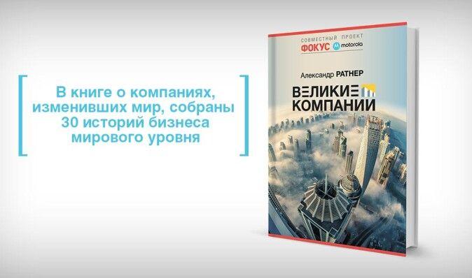 Секреты бизнеса — в книге «Великие компании»