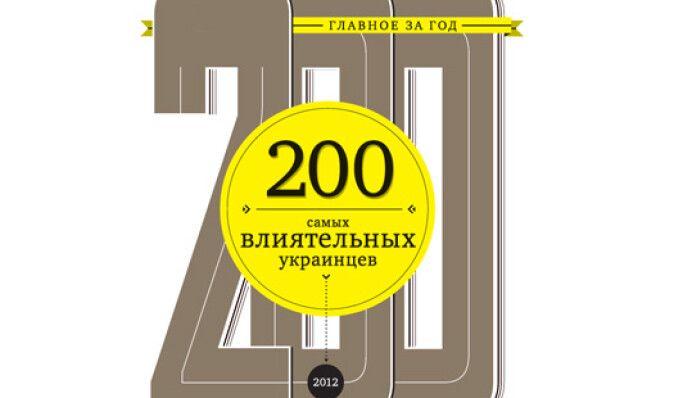 Фокус представил рейтинг 200 самых влиятельных украинцев