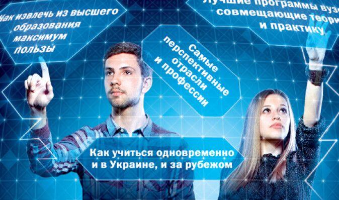 Лучшие образовательные программы вузов Украины. Листинг Фокуса