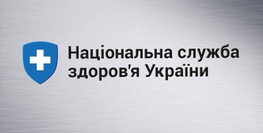 Фото: пресс-служба НСЗУ