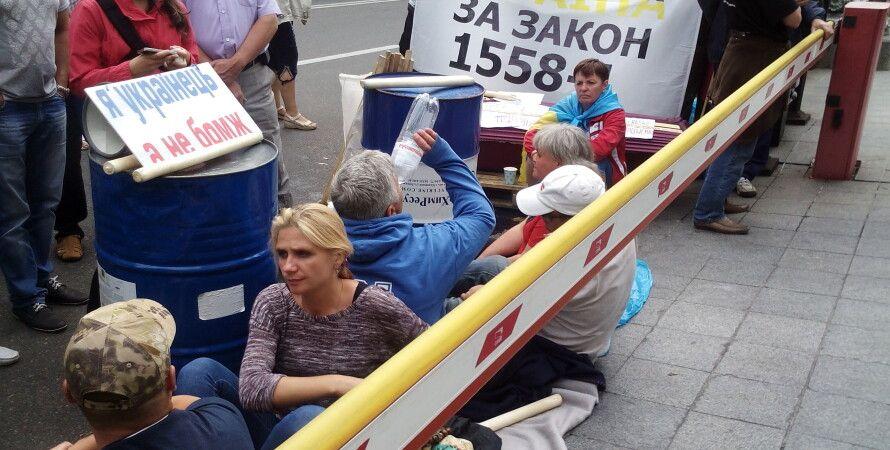 """""""Кредитный Майдан"""" под Верховной Радой / Фото: rbc.ua"""