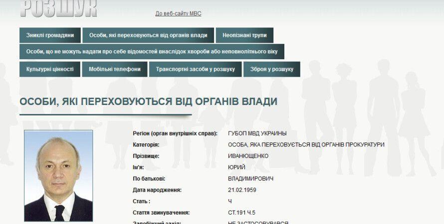 Скриншот с сайта mvs.gov.ua