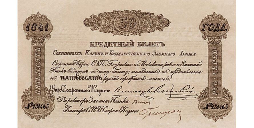 Такими кредитными билетами Николай Писарев брал взятки