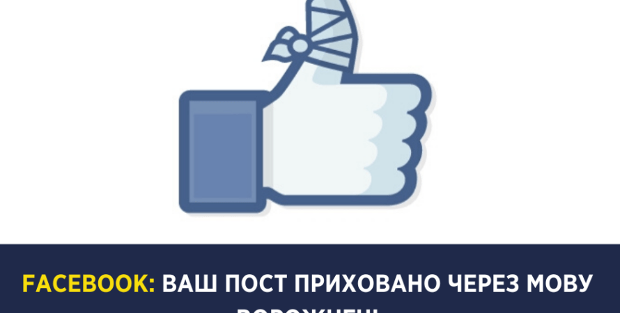 Фото: Facebook