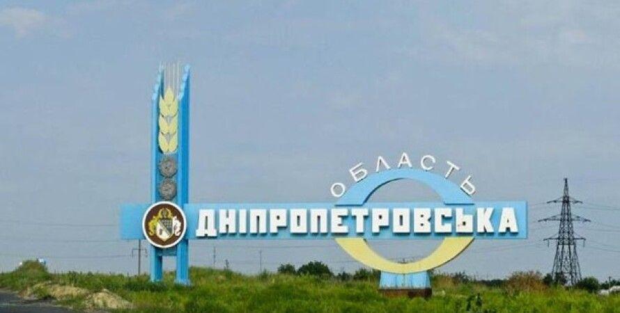 Фото: vesti.dp.ua