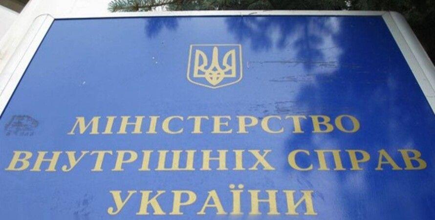"Здание МВД / Фото: ""112-Украина"""