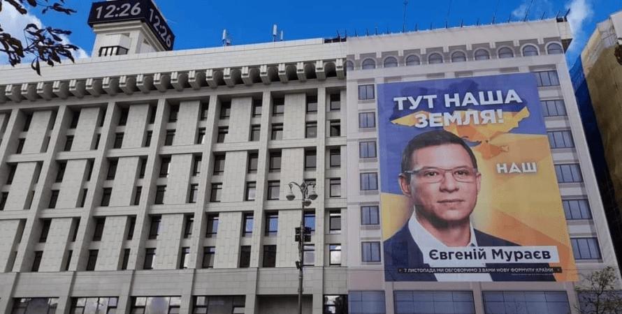 майдан незалежності, Євген Мураєв, київ