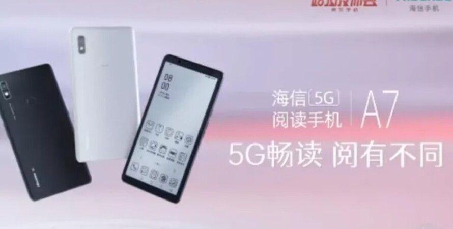 смартфон, Hisense A7 5G