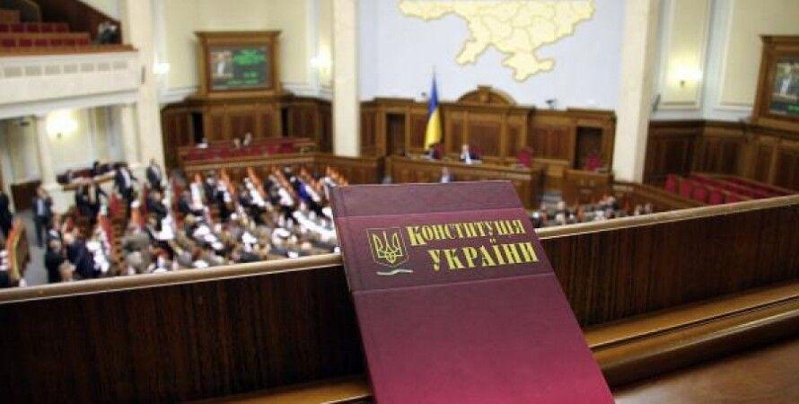 """Конституция Украины в Верховной Раде / Фото: """"5 канал"""""""