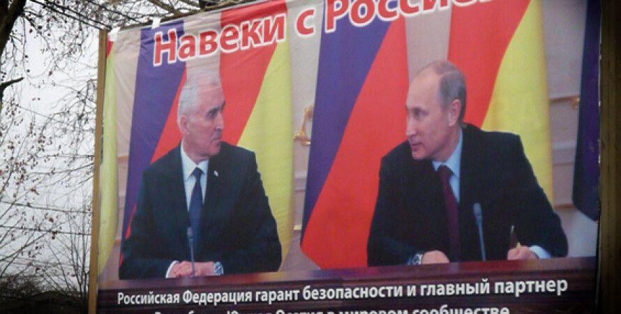 Рекламный щит в Южной Осетии / Фото: Novayagazeta.ru