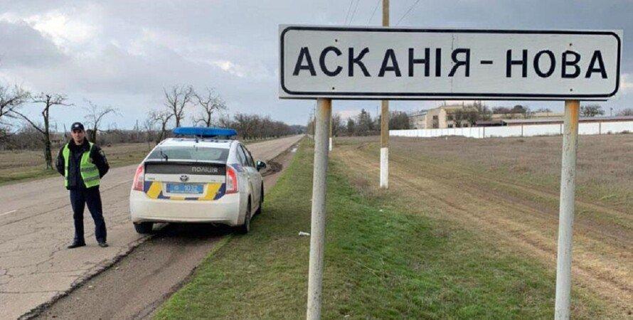 Полиция, Аскания-Нова