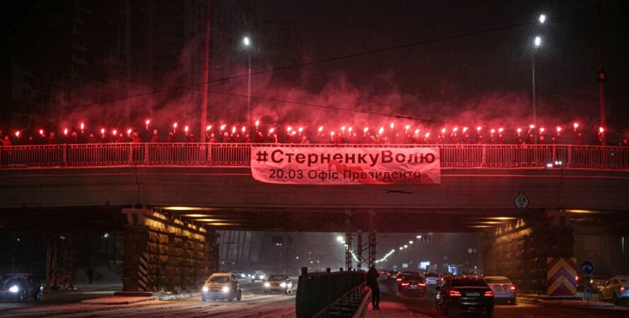 Стерненко, акция, 20 марта, митинг, протест, Сергей стерненко