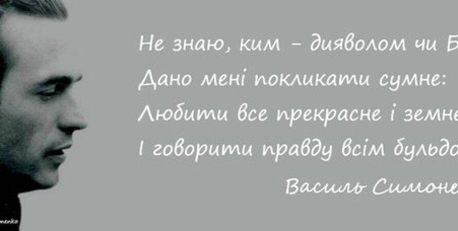 Василий Симоненко / Фото из открытых источников