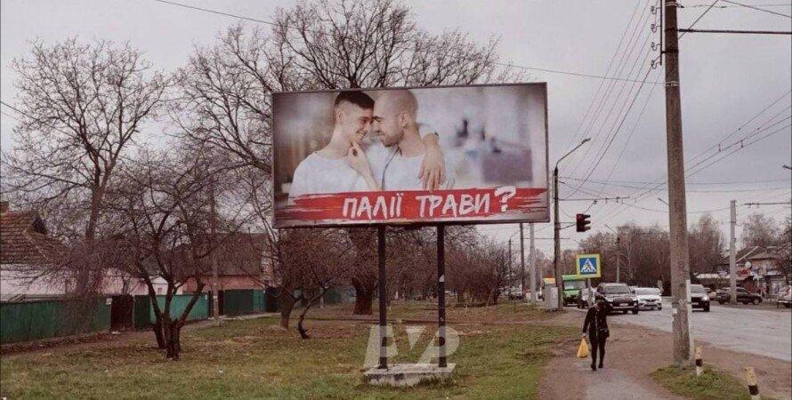 поджигатели травы, гомофобная реклама, дискриминация, гомосексуалы, геи, реклама, Полтава, билборд