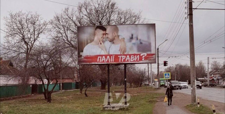 палії трави, гомофобна реклама, дискримінація, гомосексуали, геї, реклама, Полтава, білборд