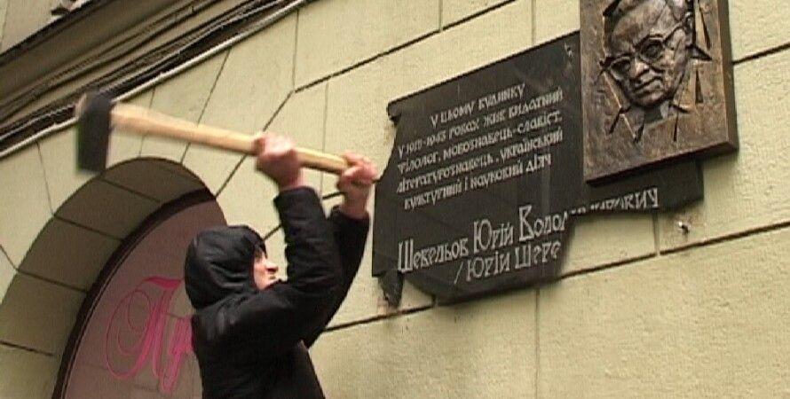 Уничтожение мемориальной доски Шевелеву в 2013 году / Фото: mediaport.ua