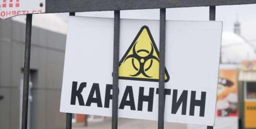 Карантин, локдаун в Украине, закрыто, жесткий карантин