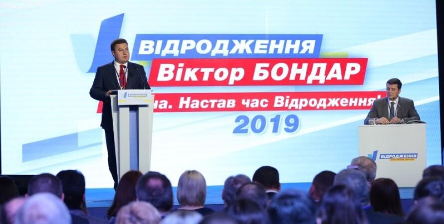Фото: vidrodzhennya.org.u