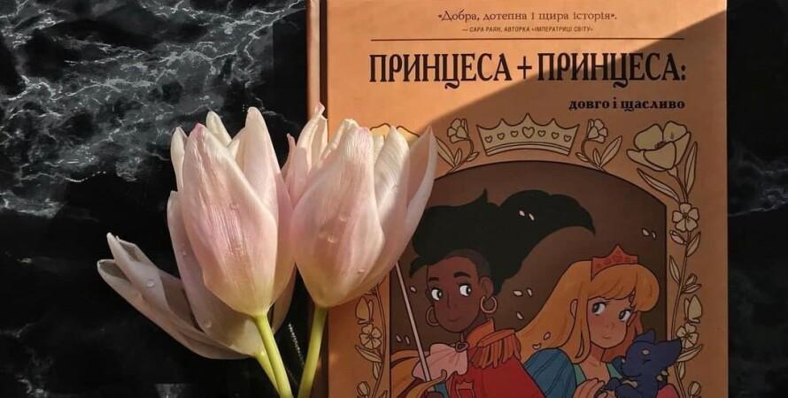 принцесса+принцесса, реакция издательства, комикс о лесбиянской любви