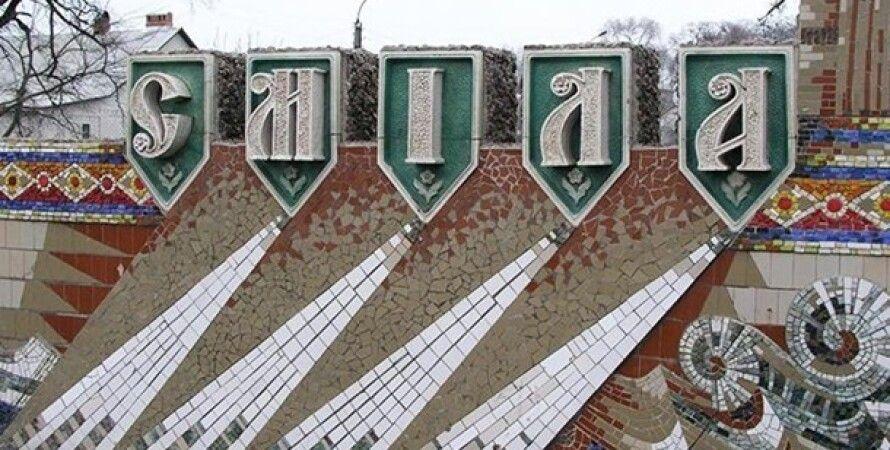Фото: smela-city.org.ua