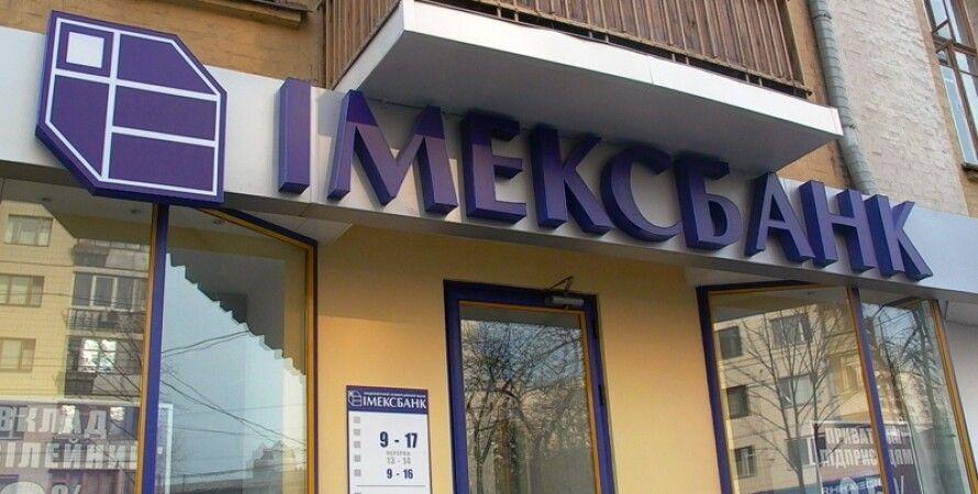 Имэксбанк / Фото: artan.kiev.ua