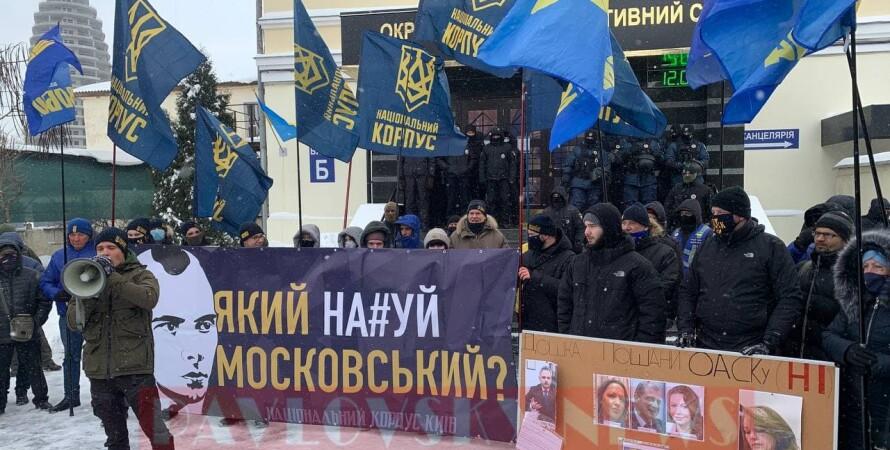 нацкорпус, свобода, акция, митинг, проспект бандеры, проспект московский, националисты, оаск