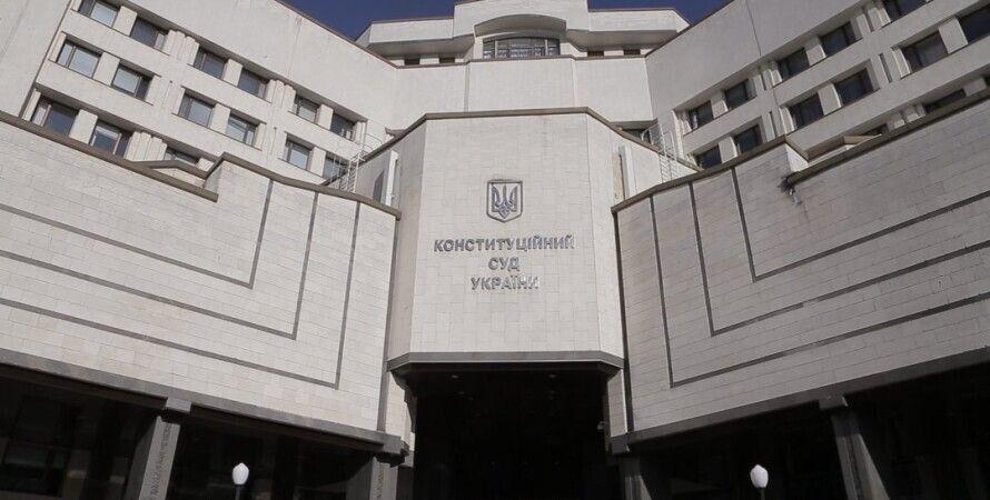 Конституційний суд, Тупицький, олександр Тупицький, ДСО, ксу