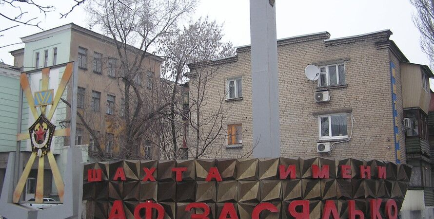 Шахта им. Засядько / Фото: 112.ua