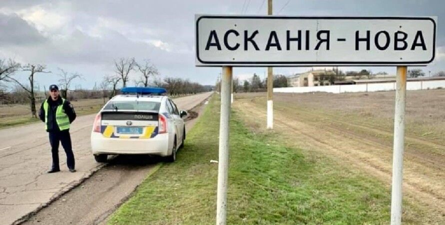 Аскания Нова, полиция