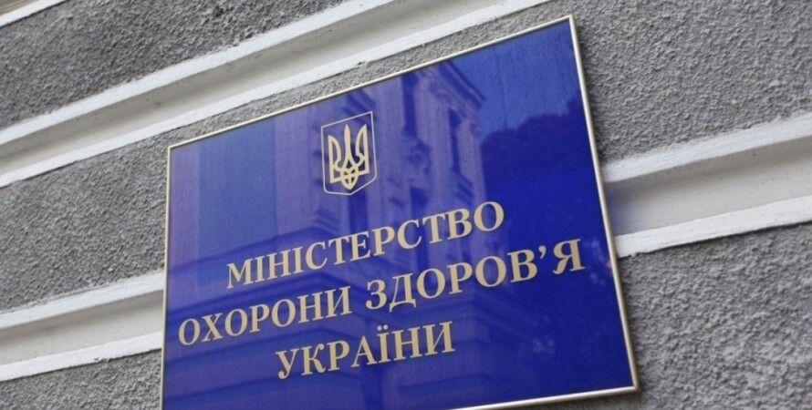 Министерство здравоохранения Украины, МОЗ, Минздрав
