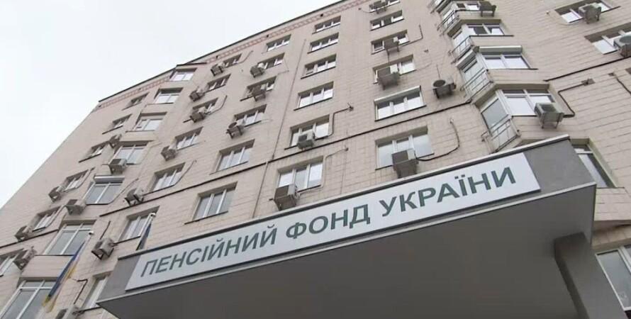 пенсионный фонд Украины, здание, вывеска