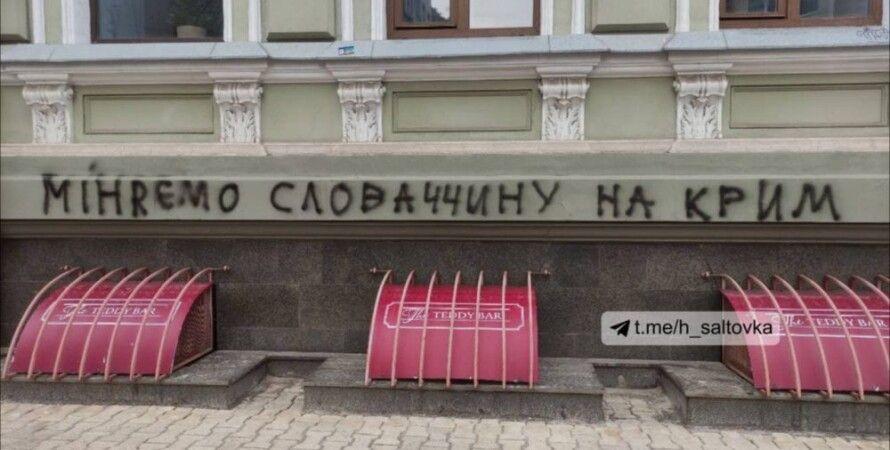 Меняем Словакию на Крым, граффити, слова, надпись, консульство, харьков