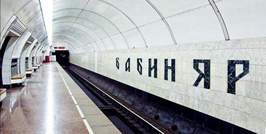 """Фото: Меморіальний центр Голокосту """"Бабин Яр"""""""