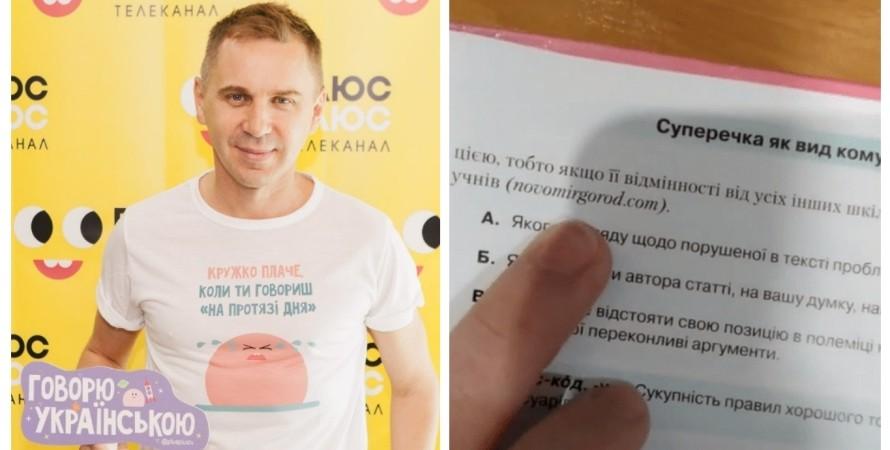Авременко, підручник, українська мова, посилання, порноресурс,