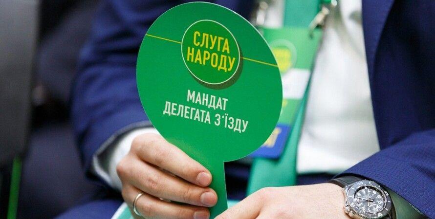 """""""Слуга народа"""", политическая партия, мандат делегата, съезд партии"""