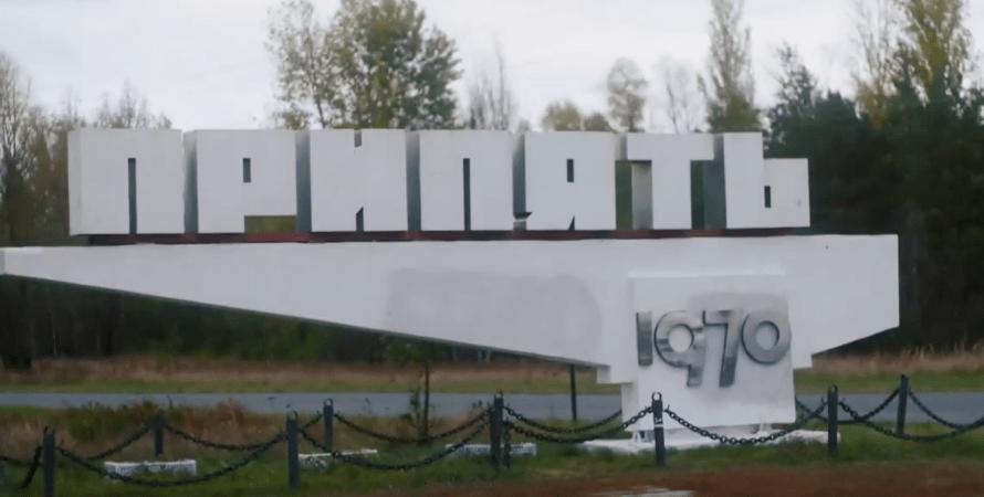 """кадр из видео """"Путешествуй по Украине. Чернобыль"""", припять, город припять, вывеска припять"""