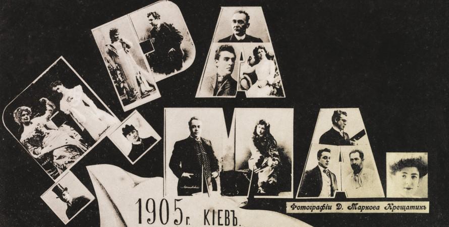 старинные открытки, старые афиши, театры старого Киева