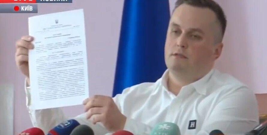 Холодницкий показывает ненастоящее постановление о закрытии дела