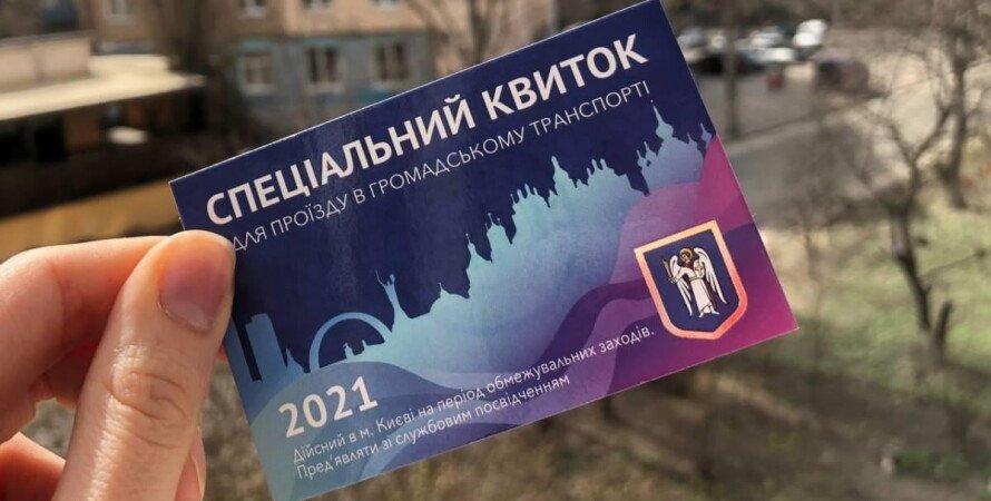 Спецпропуск, Киев