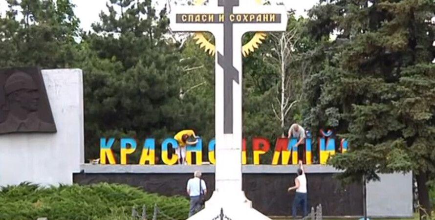 Красноармейск / Фото: Orbita.dn.ua